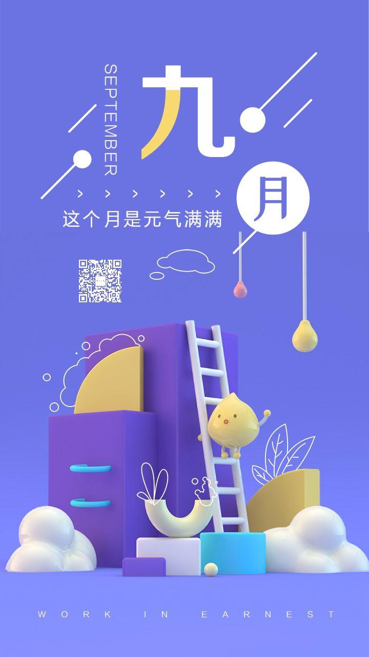 唯美3D卡通小鸟九月你好元气满满励志小清新早安励志日签月初问候宣传海报