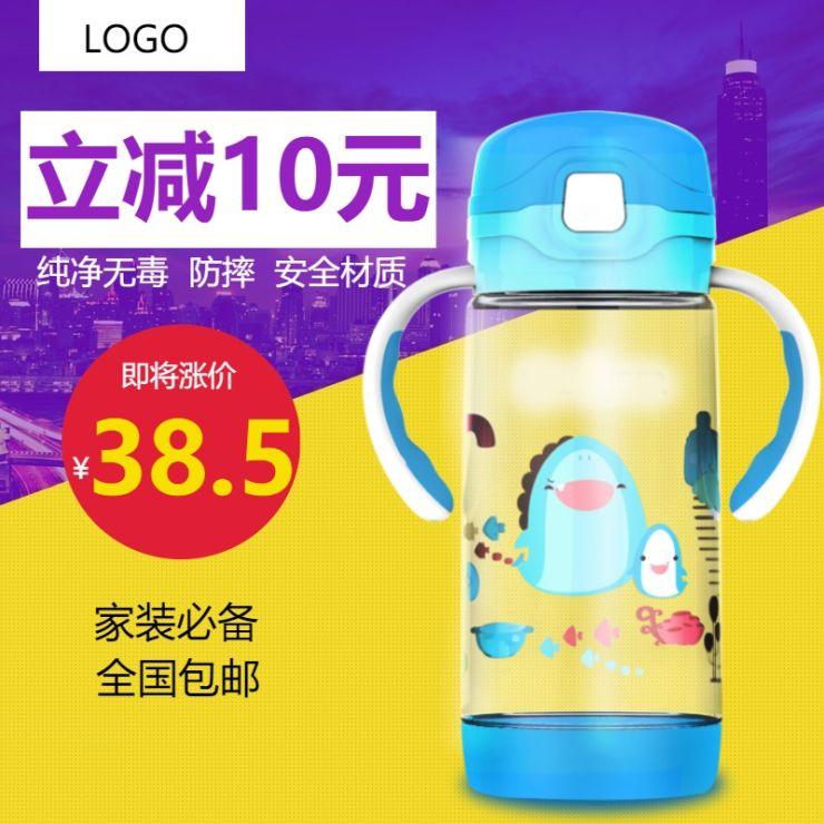 清新简约百货零售家居儿童水杯促销电商主图