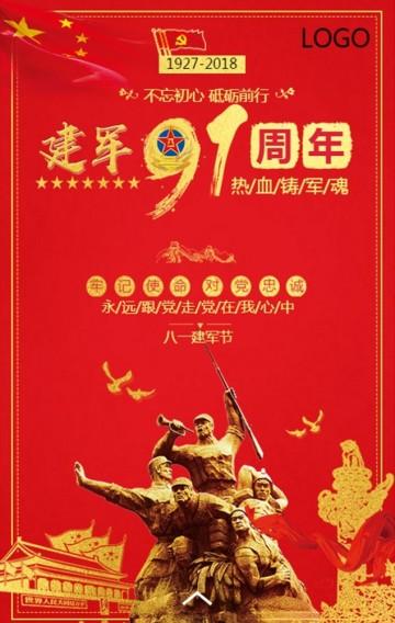 红色大气八一建军节91周年党政机关模板