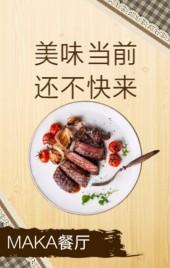 最新餐厅宣传模板