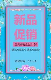 高端清新文艺时尚新品上新促销宣传h5