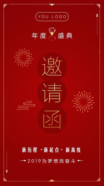 时尚简约红色公司年会邀请函元旦邀请函新年邀请函邀请函