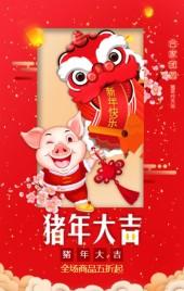 红色新年促销新年特惠年终促销年货促销年货盛宴春节促销H5