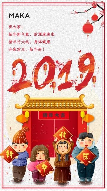 2019年中国风卡通小人新年快乐猪年大吉海报