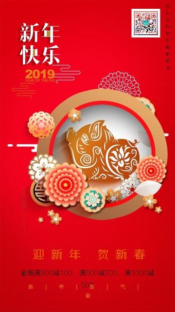 2019新年快乐,猪年祝福,小猪送福,红色花朵