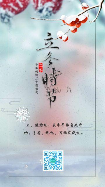 立冬二十七节气宣传海报