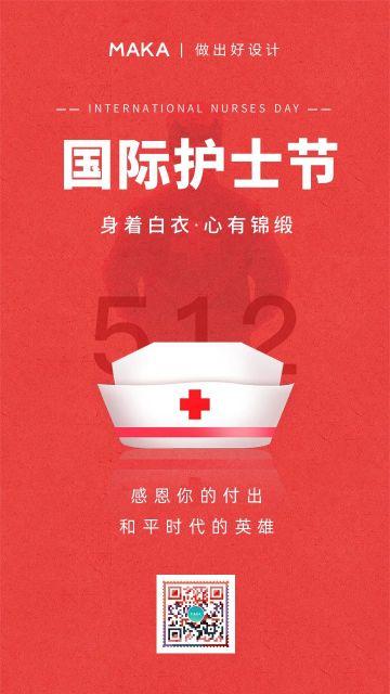 红色简约风格国际护士节宣传海报