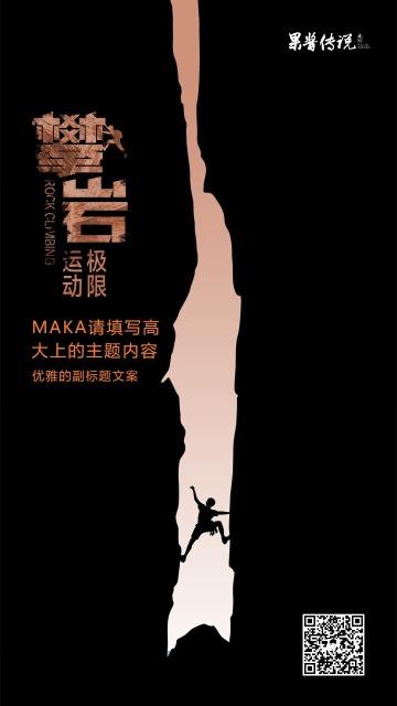 攀岩促销活动极限运动海报