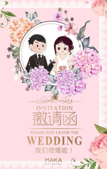 粉色浪漫婚礼请柬婚庆服务翻页H5