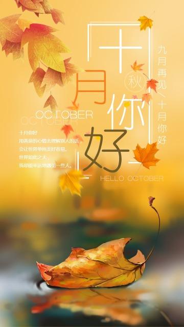 十月你好海报