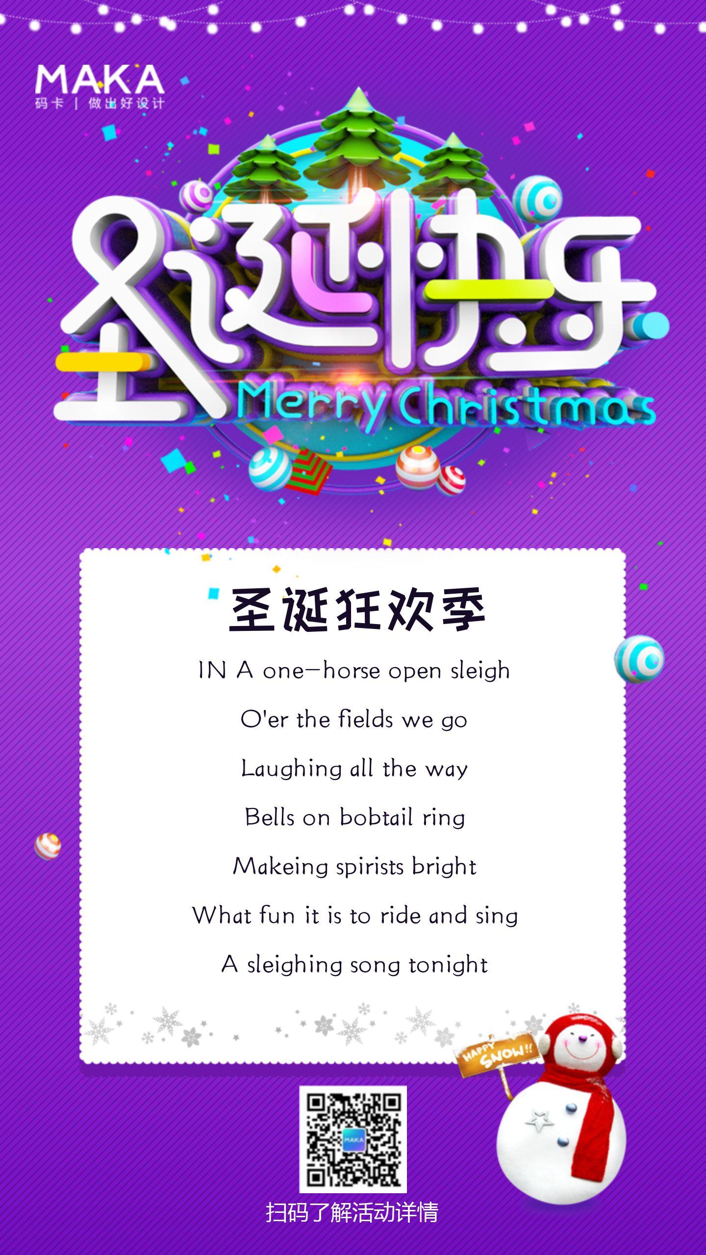 紫色商务科技圣诞节促销活动手机宣传海报