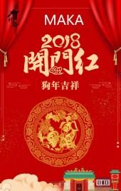 2018狗年开门红促销宣传/新年活动营销