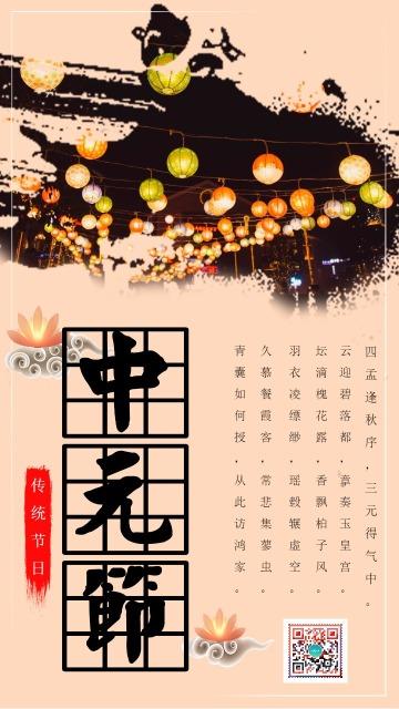 棕色怀旧中国风中国传统节日之中元节知识普及宣传海报