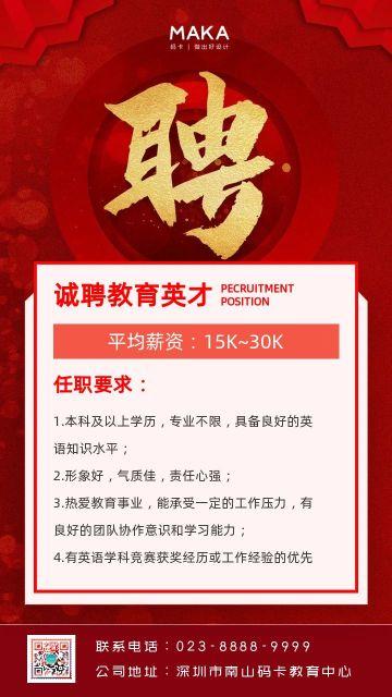 红色简约风格招聘教育精英商务宣传手机海报