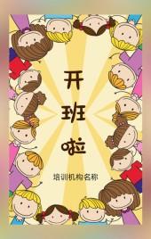 卡通手绘扁平化可爱酷炫创意少儿小学初中兴趣班培训班招生模版