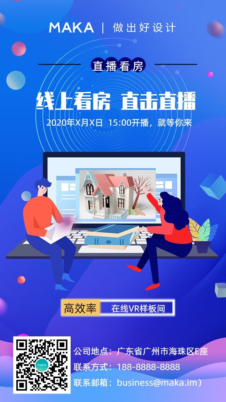 线上直播VR看房在线房地产无接触蓝色扁平化简约海报