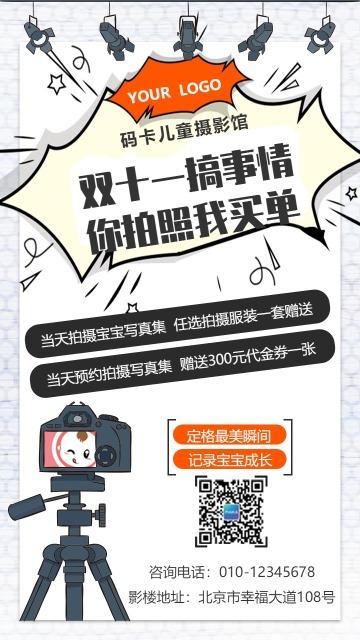 简约码卡儿童摄影馆宣传海报