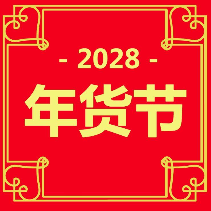 红色炫酷年货节促销公众号封面次条小图