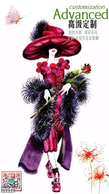 紫色手绘服装店高级定制促销宣传手机海报
