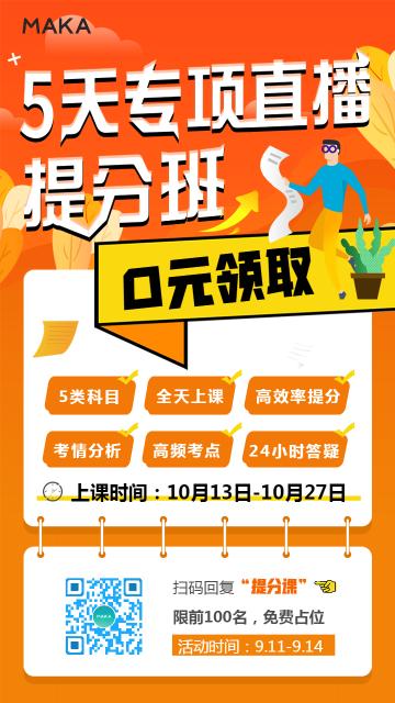 橘色营销课程/手机海报