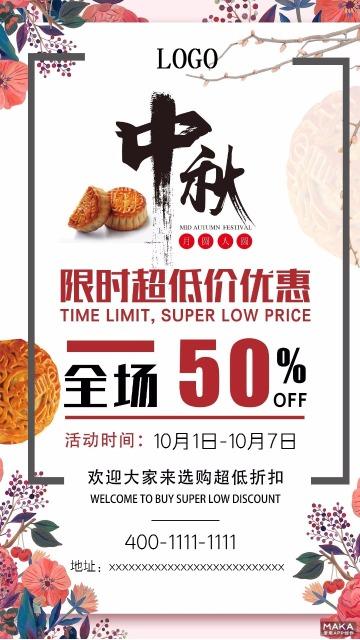 白色文艺中秋商品促销节日宣传海报