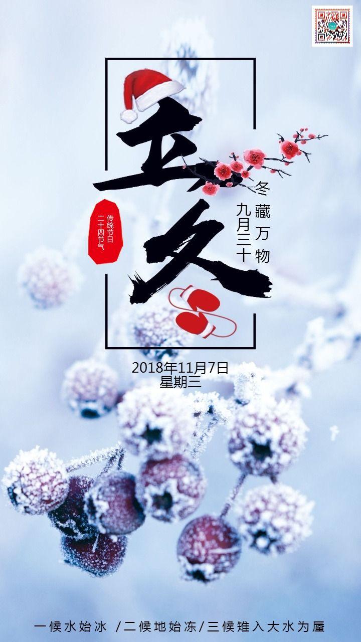 中国传统节日二十四节气立冬日签宣传海报