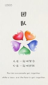 【27】中英文多彩简约企业文化励志团建海报-浅浅设计