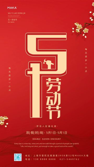 红色促销五一劳动节宣传海报模板