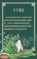 端午节邀请函粽子活动促销热卖传统节日祝福语高端大气中国插画风