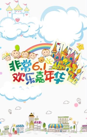 六一儿童节促销游乐园儿童乐园活动
