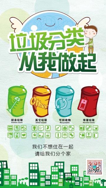 绿色卡通清新政府垃圾分类/低碳环保公益宣传海报