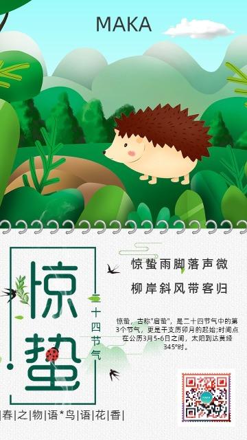小清新卡通 二十四节气惊蛰海报