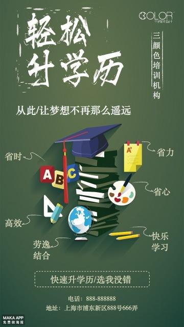 教育招生培训宣传通用海报(三颜色设计)