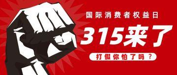 红色简约315消费者维权日公众号封面首图