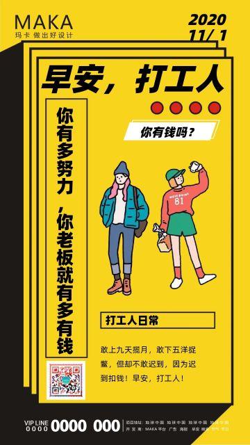 黄色简约打工人早安日签手机海报