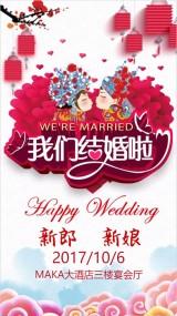 中国风卡通中式婚礼宴会邀请函请帖喜帖