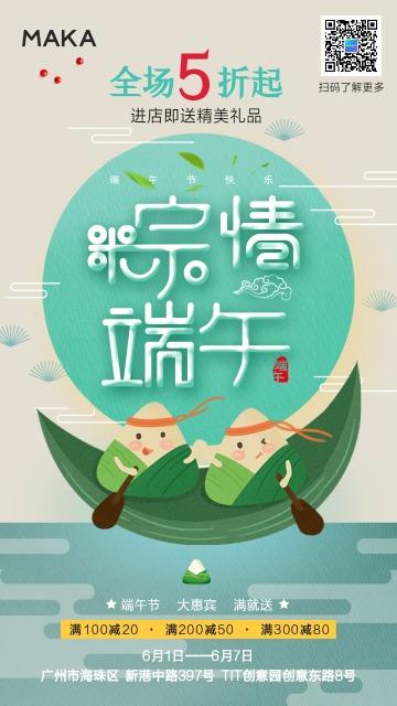 端午节传统节日卡通通用店铺促销宣传海报