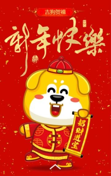 新年贺卡 春节贺卡 祝福贺卡 新年祝福贺卡 春节祝福贺卡 新春贺卡 新年快乐 2018 狗年 红色喜