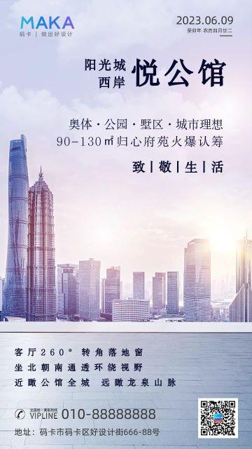 紫色简约风房地产行业心情日签语录宣传海报