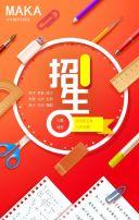 中小学学校/培训班/补习班/辅导班橙色高端招生
