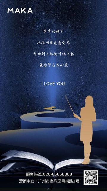 黑色214情人节节日祝福教师创意表白手机海报模版