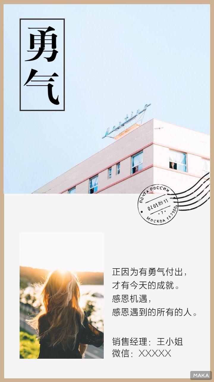 个人标签介绍海报/照片图集/企业个人通用/小清新