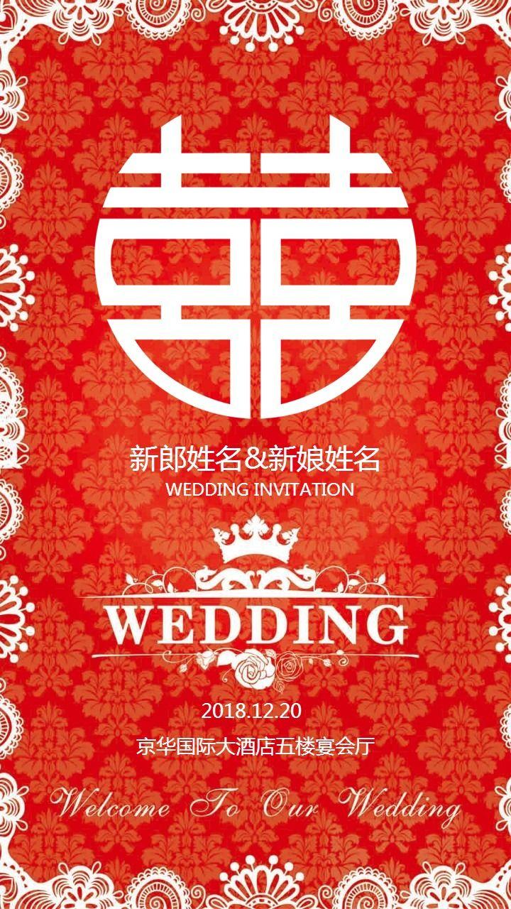 红色简约婚礼邀请函结婚请柬