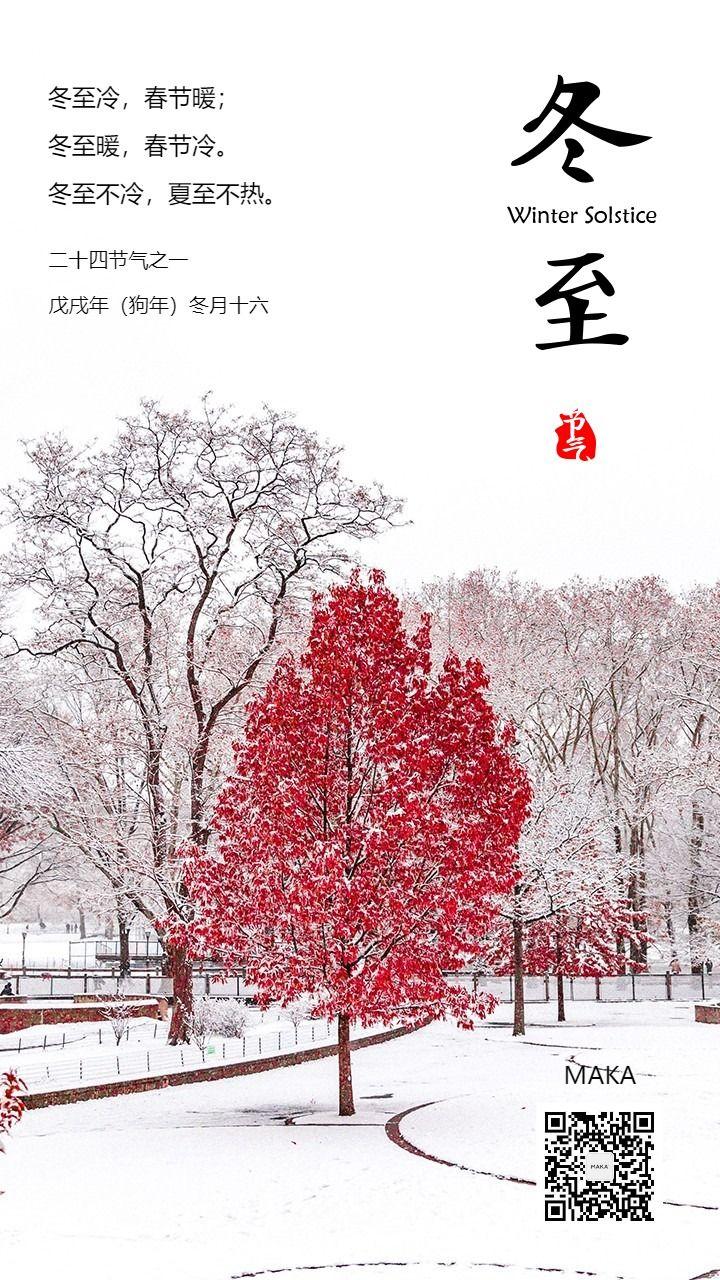 红色简约冬至二十四节气之一节气贺卡节气日签