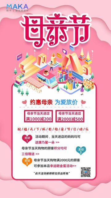 粉色简约母亲节快乐节日促销海报