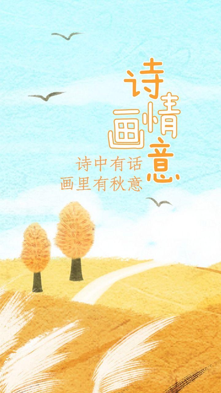 秋季诗情画意日签海报配图