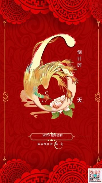 2020鼠年大吉中国风喜庆红色公司新年祝福贺卡 新年倒计时6天海报