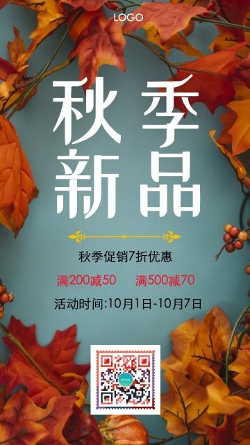 浪漫扁平简约秋季上新新品上市打折优惠促销活动宣传推广海报
