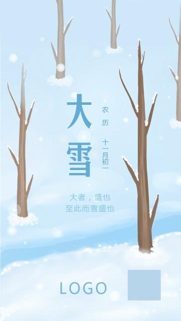 蓝色手绘24节气大雪节气日签