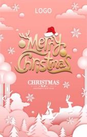 圣诞节活动推广 邀请函